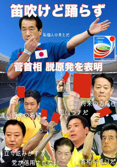 JAPAN_WORST_CUP_2011.png